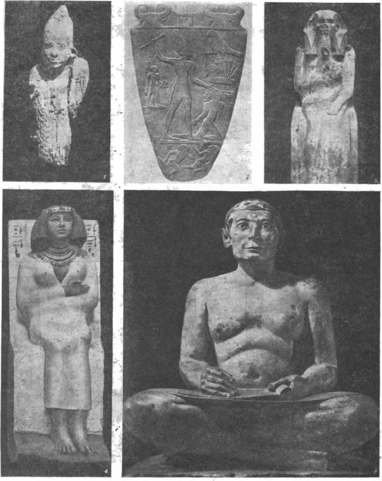 Таблица 22. Скульптура Древнего царства. 1. Архаическая статуэтка фараона из Абидсса (слоновая кость, высота 8,5 см; Лондон, Британский музей). — 2. Мемориальная шиферная палетка фараона Пармера (I династия) из Ком-эль-Амара (высота 64 см; музеи и Каире). — 3. Фигура фараона Джосера из (Саккара (III династия, Древнее царство),- 4. Расписная статуя Пефрет, жены Рахотепа (IV династия, середина III тысячелетия) из Медума (высота 1,18 м, известняк (музей в Каире).— 5. Статуя вельможи Каи из Саккара — «Луврского писца», V династий (раскрашенный известняк, высота 521 см; Париж, Лувр).