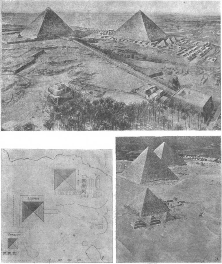 Таблица 16. Комплекс пирамид в Гизе. (Древнее царство, IV династия, период 2720 — 2560 гг. до н. э.) 1. План комплекса (сверху вниз: пирамида фараона Хеопса; пирамида фараона Хефрена; пирамида фараона Микерина. Около пирамиды Хеопса группы мастаба). — 2. Перспектива комплекса (реконструкция Хельшера).—3. Аэросъемка пирамид в Гизе.