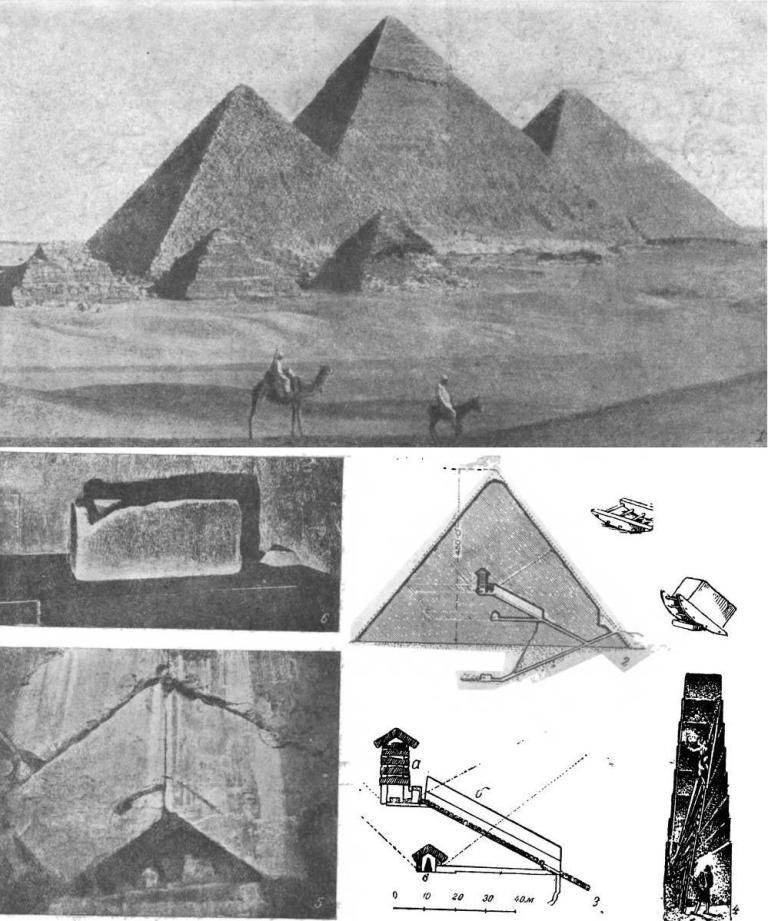Таблица 17. Комплекс пирамид в Гизе. 1. Группа пирамид (на переднем плане три малых пирамиды, за ними пирамиды Микерина, Хефрена и Хеопса). — Пирамида Хеопса: — 2 — разрез пирамиды, высота 147 м (430 фут.) — 3. — деталь разреза (а — центральная погребальная камера, б — наклонная «большая галлерея», в — малая камера) — 4. — наклонная «большая галлерея» (поперечный разрез); — 5 — разгрузочная конструкция над входом в галлерею; — в — саркофаг Хеопса. — 7. «Качалки» для подъема каменных глыб.