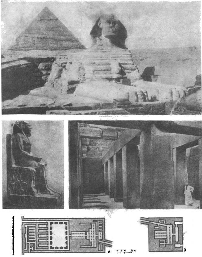 Таблица 18. Пирамида Хефрена. (Древнее царство, IV династия). 1. Большой сфинкс и пирамида Хефрена. 2. План заупокойного храма Хефрена у подножия пирамиды. — 3. План входного зала храма Хефрена (неверно называемый — «храмом сфинкса») — 4. Интерьер входного зала. — 5. Статуя Хефрена из диорита (высота 1.66 м, музей в Каире).