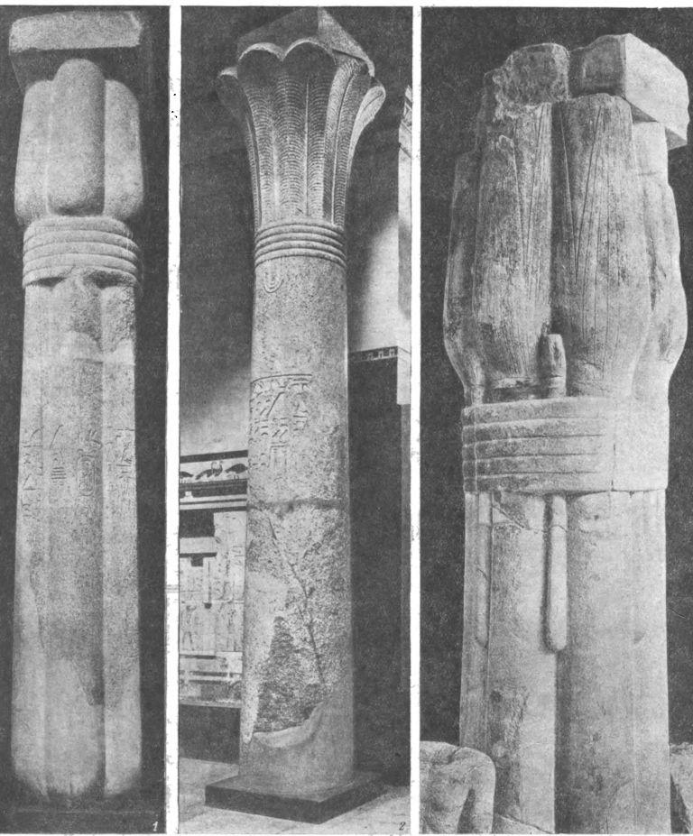 Таблица 20. Колонны V династии. (Древнее царство). 1. Паппрусовидная колонна из капеллы Ииуссрра. — 2. Пальмовидная колонна из заупокойного хрдма Сахура, — 3. Капитель лотосовидной колонны из мастаба Пта Шепсес.