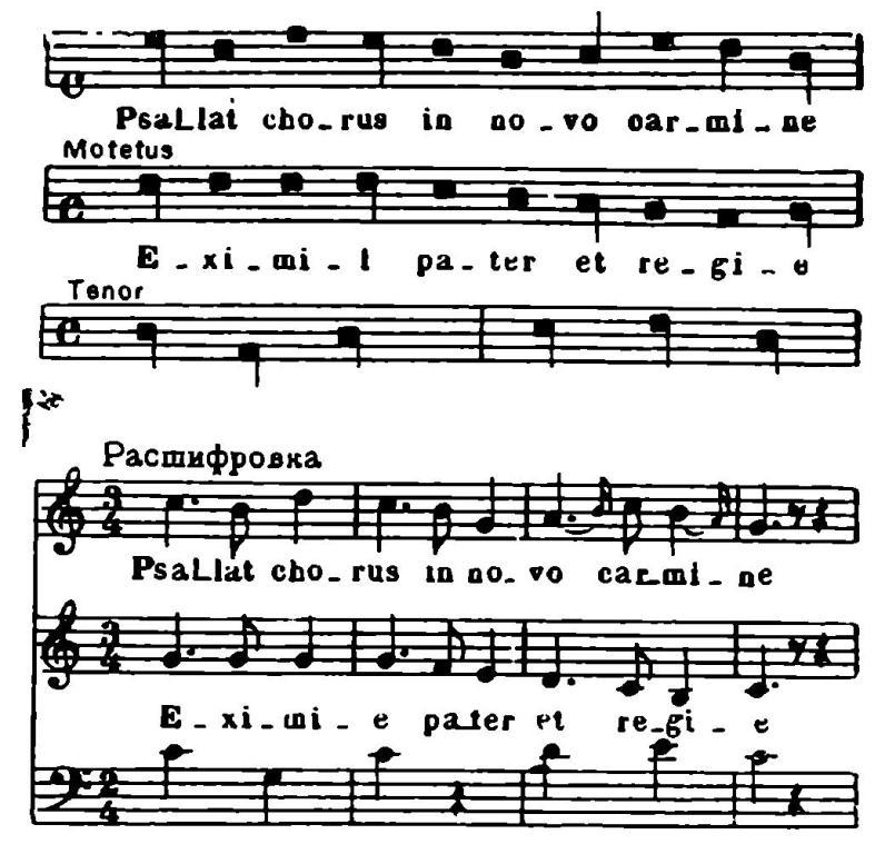 № 10. Мотет XIII века в мензуральной нотации и расшифровке.