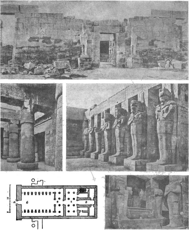 Таблица 44. Храм Рамзеса III (1200 — 1168 гг. до н. э.) в Карнаке. 1. План (а пилон, б — двор, в — входной зал, г — гипостнльный зал, д — святилище).— 2, Пилон храма Рамзеса III, выходящий на первый двор храма Амона.— 3. Двор.— 4. Западный угол двора. 5. Интерьер гипостильного зала.