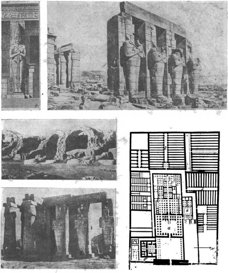 Таблица 47. Рамессей (построен Рамзесом II около 1250 г. до н. э., Новое царство, XIX династия). 1. План (а — двор храма Амона, б — дворец, в — храм Сети I, г — склады). — 2 и 3. Колоссы второго двора храма Амона. — 4. Квадратный столб со статуей бога Озириса, (со второго храма Амона).— 5. Сводчатые перекрытия складских помещений.