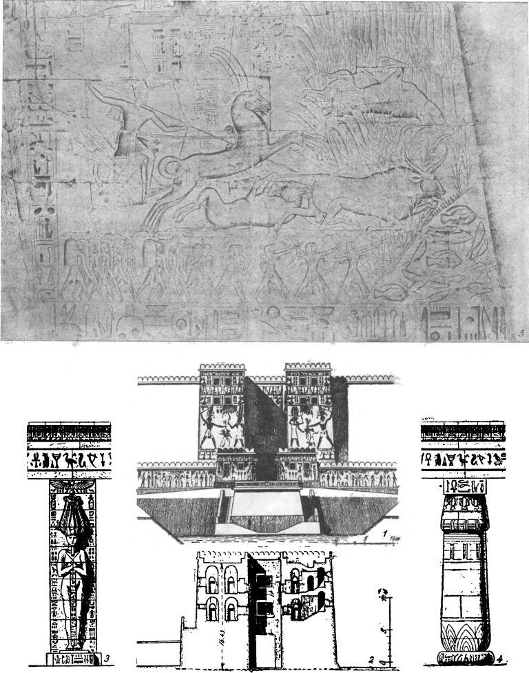 Таблица 51. Дворец и храм Рамзеса III в Мединет-Хабу. 1 и 2. Фасад и разрез передних крепостных ворот (реконструкция Хельшера). — 3. Столб-колонна первого двора храма.— 4. Колонна второго двора.— 5. Рельеф первого пилона (Рамзес III охотится на диких быков)