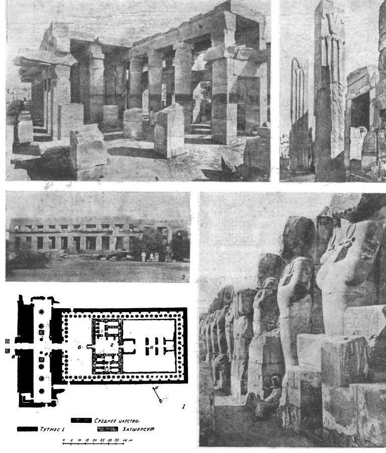 Таблица 38. Храм Амона в Карнаке (древнейшая часть храма). 1. План (а — святилище (Среднее царство), б — колоннада и двор Тутмеса I (середина XV) в. до н. э.), в — четвертый и пятый пилоны (Тутмеса I), г — группа построек Хатшепсут (1520—1500 гг. до н. в.) — 2. «Праздничный храм» Тутмеса III (1520—1470 гг. до и. в.).- 3. Интерьер «праздничного храма». — 4. Гранитные столбы Тутмеса перед святилищем. — 5. Колоссы Тутмеса I в нишах четвертого пилона.