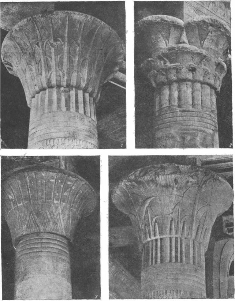 Таблица 62. Храм Гора в Эдфу. 1, 3 и 4. Капители входного зала. — 2. Капитель колоннады двора (конец II в. до н. э.).