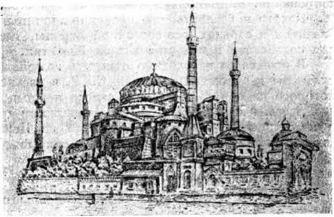 Рис. 122. Софийский собор в Константинополе (VI в. н. э.). Образец византийского стиля.