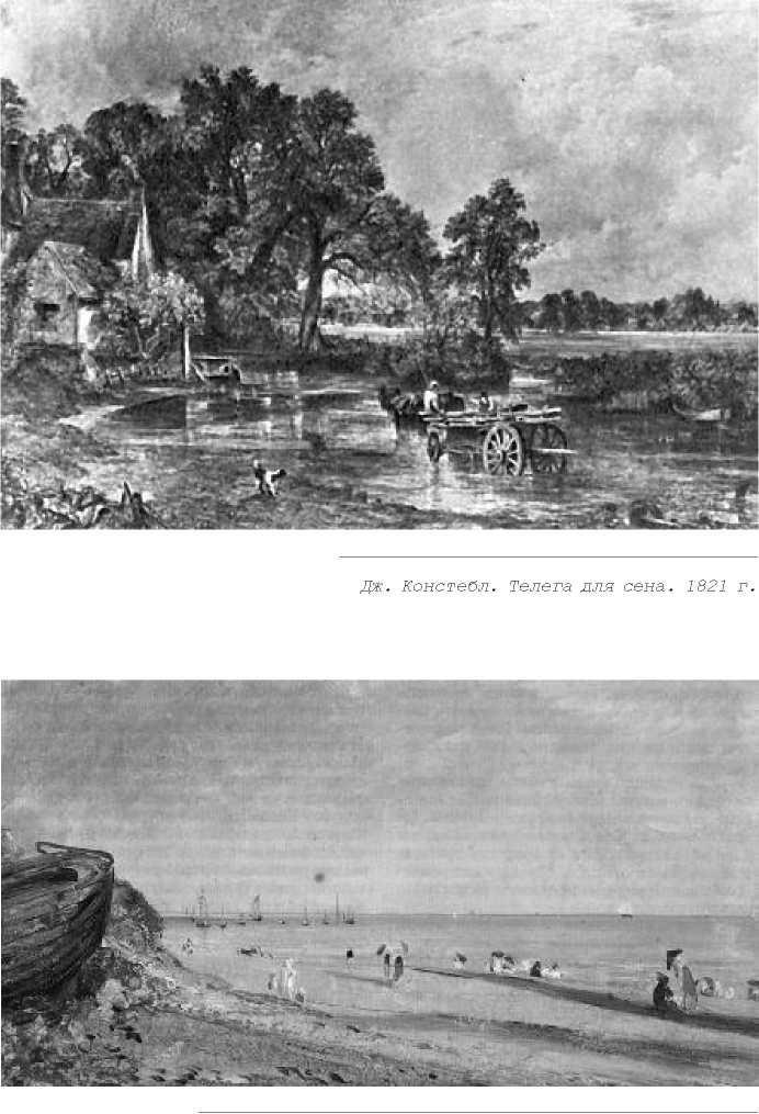 Дж. Констебл. Пляж в Брайтоне и угольщики. 1824 г.