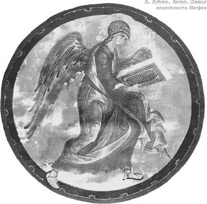 А. Рублев. Ангел. Символ евангелиста Матфея