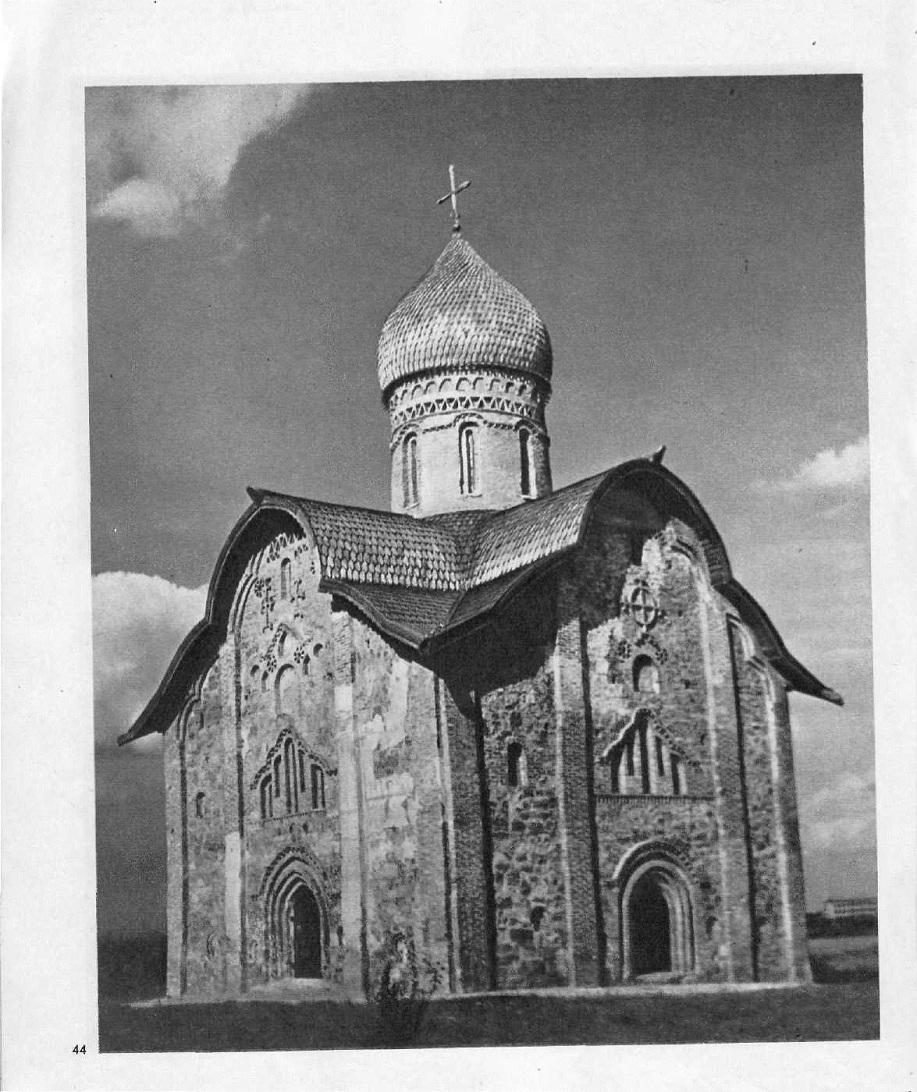 44. Церковь Петра и Павла в Кожевниках. 1406. Новгород