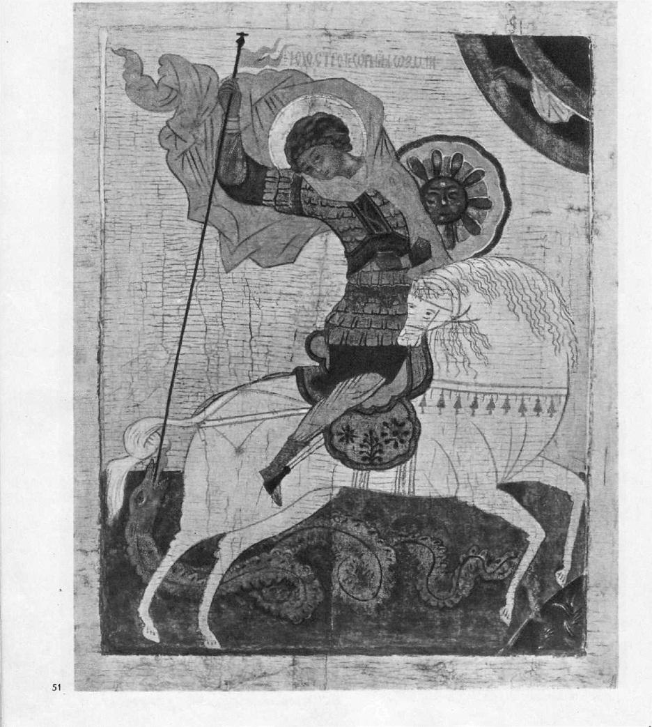 51. Святой Георгий. Икона. Первая половина XV в.