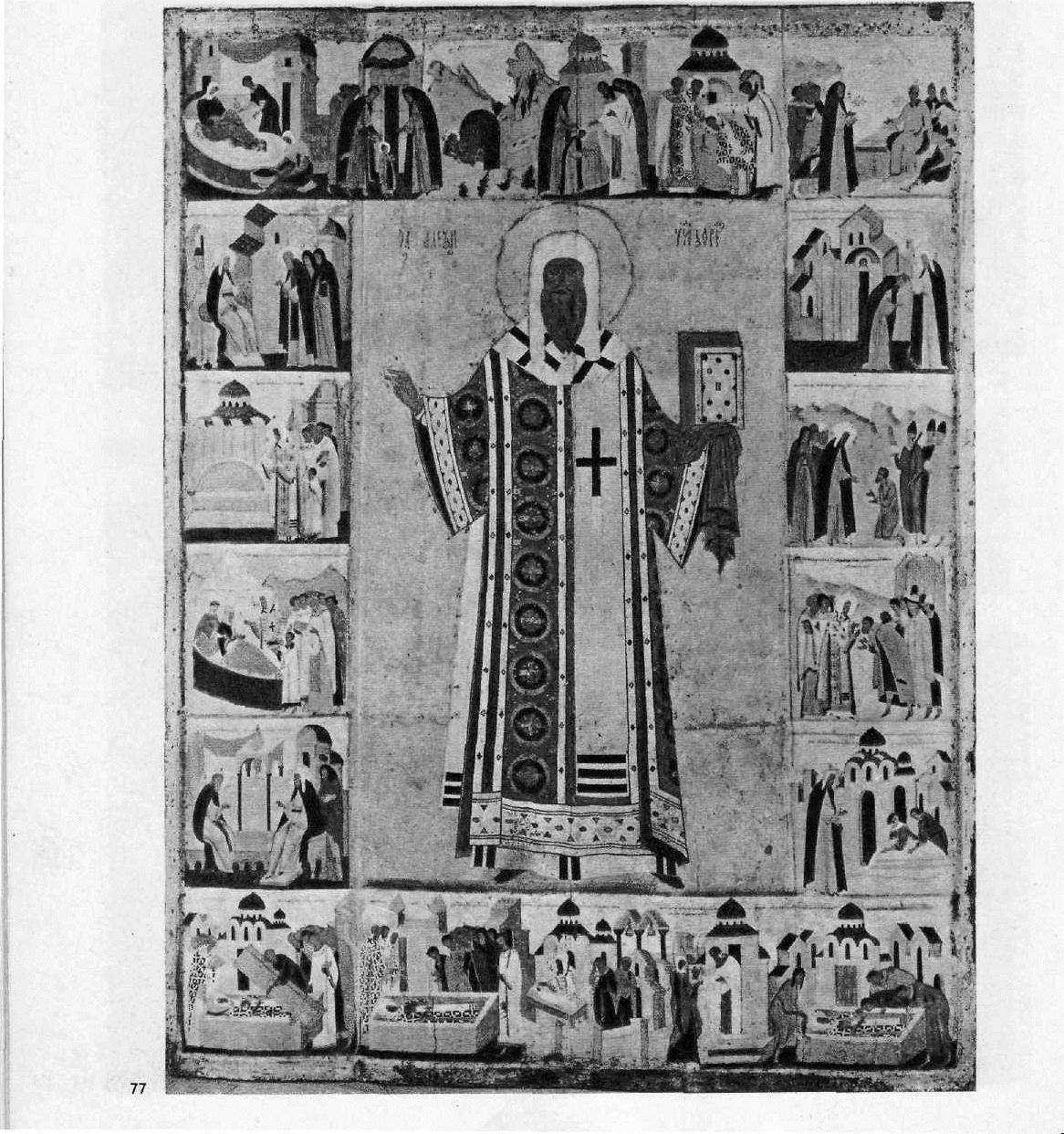 77. Митрополит Алексей. Иконе. XV в. .