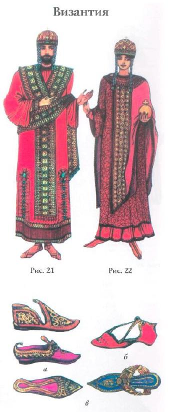 21. Костюм императора: туника, сверху далматик, поверх далматика — лорум из алтабаса, головной убор — митра с жемчужными подвесками. Рис. 22. Костюм императрицы: туника, стола, плащ, оплечье, головной убор (митра). Рис. 23. Обувь: соччи (а), кампаги (6), пантофоли (в)