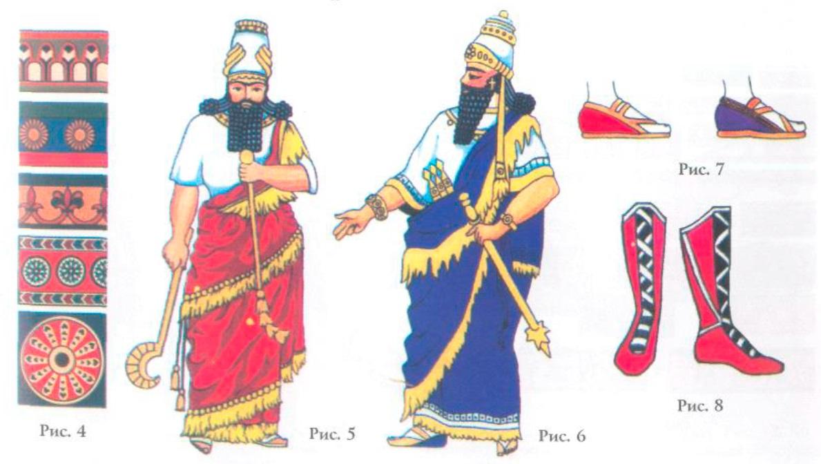 Рис. 4. Орнаменты, применявшиеся в костюме и быту. Рис. 5. Ритуальный костюм царя: канди. драпированный плащ, перевязь, тиара, жезлы. Рис. 6. Костюм царя: канди, драпированный плащ, тиара-кидарис. Рис. 7. Обувь с закрытой пяткой в виде сандалий. Рис. 8. Обувь высокая в виде мягких шнурованных сапожек