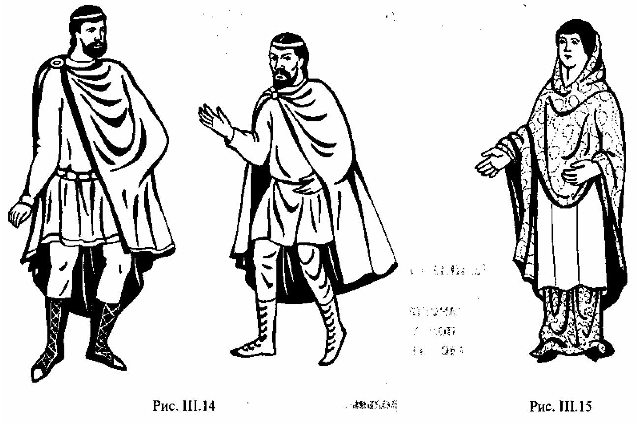 Рис. III.14. Мужские костюмы. Рис. 111.15. Длинная многослойная одежда знати