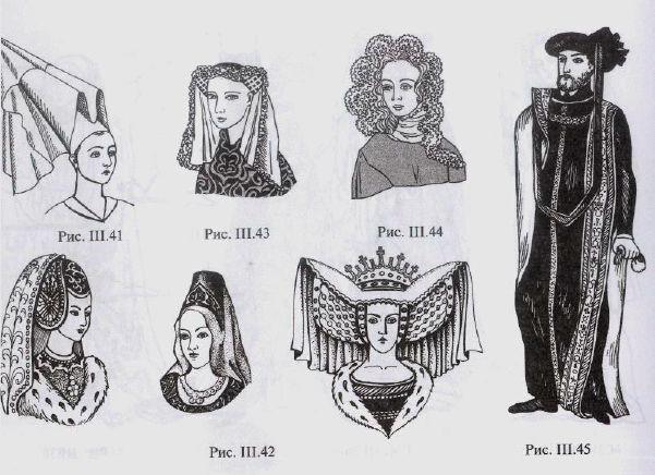 Рис. III.41. Эннен. Рис. III.42. Женские головные уборы. Рис. III.43. Покрывало и под ним темплеты. Рис. III.44. Круселер с отделкой «фанфрелюш». Рис. III.45. Монохромные одежды Филиппа Доброго