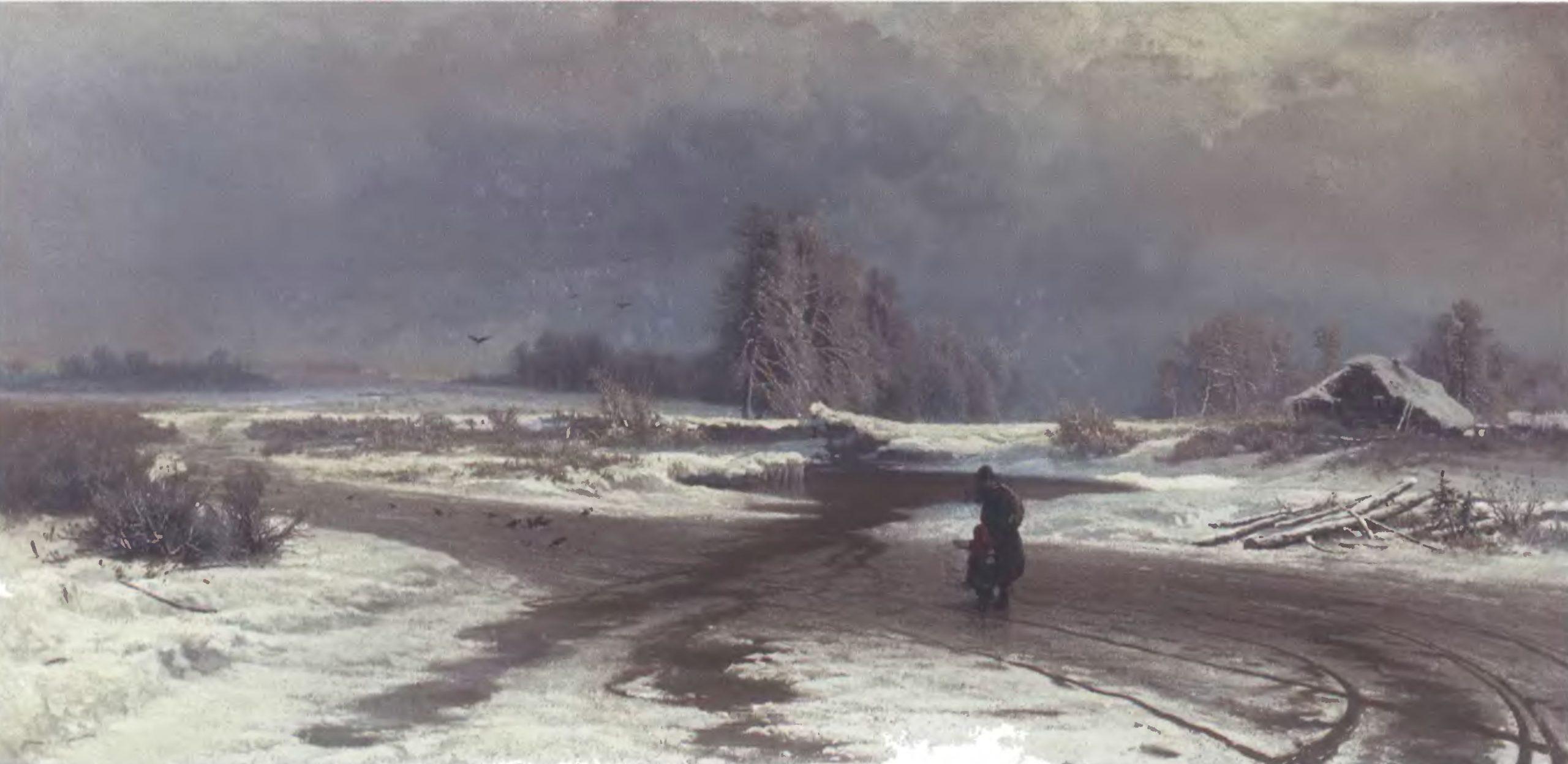 ФЕДОР ВАСИЛЬЕВ. Оттепель. 1871. Холст, масло. 53,5 х 107 см. 1осударственная Третьяковская галерея